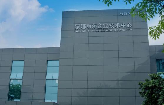 """释放强劲动能!蒙娜丽莎获批""""广东省科技专家工作站""""868.jpg"""