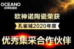 实力加冕丨欧神诺荣获孔雀城2020年度优秀集采合作伙伴荣誉