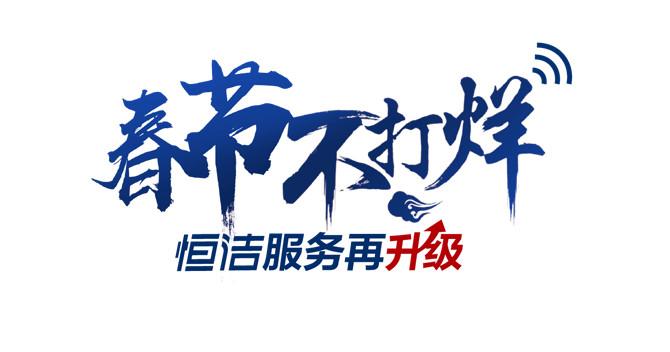 春节不打烊文字.jpg