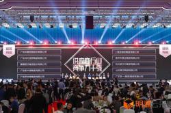 蒙娜丽莎荣列2020年中国房企供应商竞争力三甲
