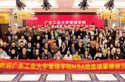 广东工业大学管理学院MBA班走进蒙娜丽莎
