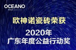 欧神诺荣获2020广东年度公益行动奖!