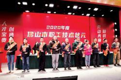 蒙娜丽莎梁兆棠获全市技能竞赛技术状元