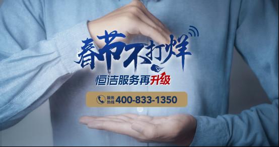 """卫冕""""双料冠军""""!恒洁再度引领315家居服务调查榜1139.jpg"""