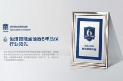 """卫冕""""双料冠军""""!恒洁再度引领315家居服务调查榜"""