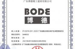 """【官方认证】""""BODE博德""""入选广东省重点商标保护名录"""