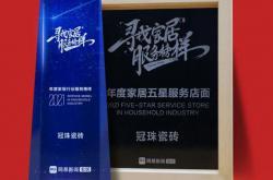 """冠珠荣获""""2021年度家居行业服务榜样""""、""""年度家居五星服务门店"""""""