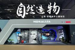 蒙娜丽莎:以自然演绎家,亮相中国建博会