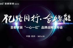 """新中源X圣都家装""""一心一亿""""品牌战略发布会,4月16日隆重举行!"""