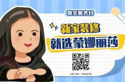 蒙娜丽莎微笑服务日:聚焦消费体验,用创新链接消费者