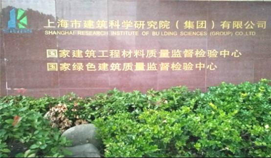 上海建科公众号33.jpg