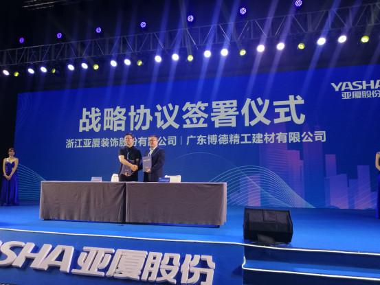 喜讯!博德精工&亚厦集团签订战略合作协议186.jpg