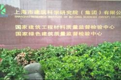 绿色建材认证——上海建科检验有限公司喜获国推绿色建材三星认证资质