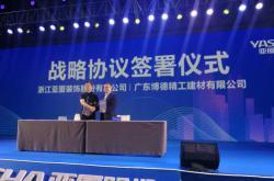 博德精工&亚厦集团签订战略合作协议
