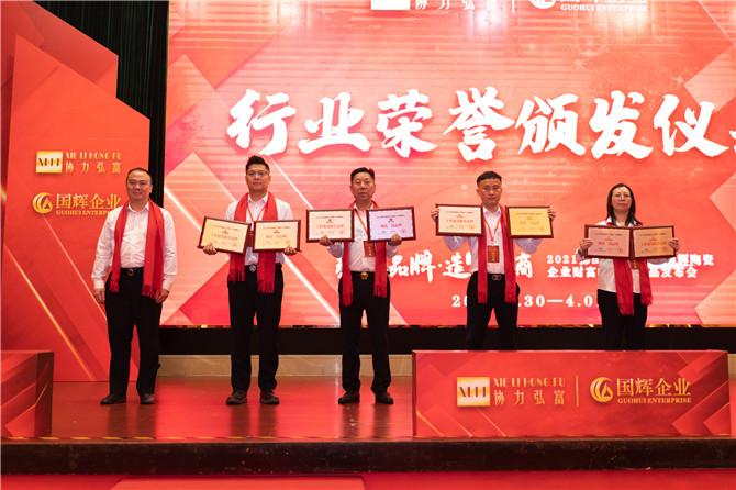 7.行业荣誉颁发仪式.JPG