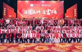 赢市场 共发展|2021协力弘富&国辉陶瓷财富峰会隆重举行!