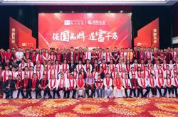 赢市场 共发展 | 2021协力弘富&国辉陶瓷财富峰会隆重举行!