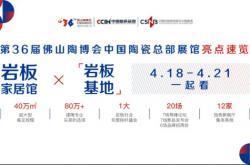 陶博会上新|看岩板产品,了解岩板趋势,4月18-21日来中国陶瓷总部展馆!