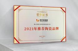 高光时刻,惠万家瓷砖荣获2021年推荐陶瓷品牌