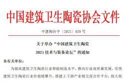 """关于举办""""中国建筑卫生陶瓷2021技术与装备论坛""""的通知"""