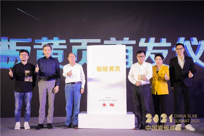 2021中国岩板峰会举办!《岩板黄页》首发