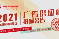 【招标】2021年新明珠陶瓷集团广告供应商招标公告