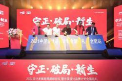 2021设计发展趋势高峰论坛暨中国设计品牌计划全国巡礼-合肥站圆满落幕