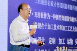 演讲录丨张柏清:目前理论上,暂时无法精准评价岩板加工性能