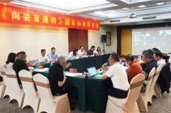 宏宇集团牵头制定的《陶瓷盲道砖》国家标准顺利通过审查