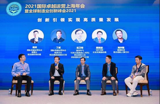 创新驱动,极致体验!恒洁集团CEO丁威先生应邀在全球制造业创新峰会发表演讲05141506.jpg