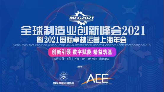 创新驱动,极致体验!恒洁集团CEO丁威先生应邀在全球制造业创新峰会发表演讲0514172.jpg