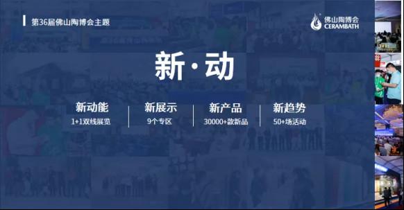 龙清玉:第36届佛山陶博会现场人数达64576人,同比第35届上涨9.18%,其中经销商占比接近一半!476.jpg