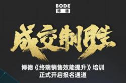 『成交制胜』 2021博德终端销售能效提升全国巡回培训报名全面开启