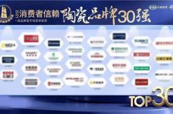 特地·负离子瓷砖荣膺「2021消费者信赖陶瓷品牌30强」