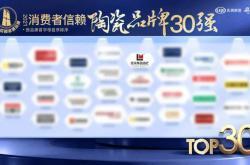 """陶瓷品牌三十强丨路易摩登入选""""2021消费者陶瓷信赖品牌"""""""