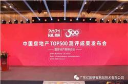 """亿固金钢瓷砖胶连续2年荣登""""中国房地产500强首选,国产瓷砖胶品牌第一位"""