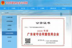 喜报丨中窑股份连续四年荣获广东省守合同重信用企业荣誉称号