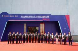 中管院节能所与新明珠战略合作揭牌仪式圆满举行