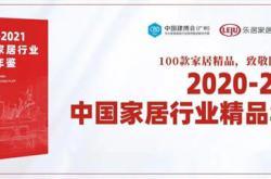 惠万家臻品世家产品入选《中国家居行业精品年鉴》名单