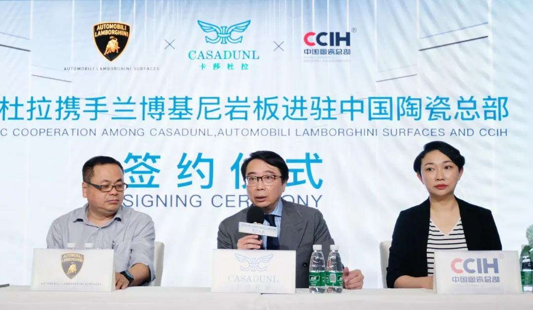 CASADUNL卡莎杜拉携手兰博基尼岩板进驻中国陶瓷总部