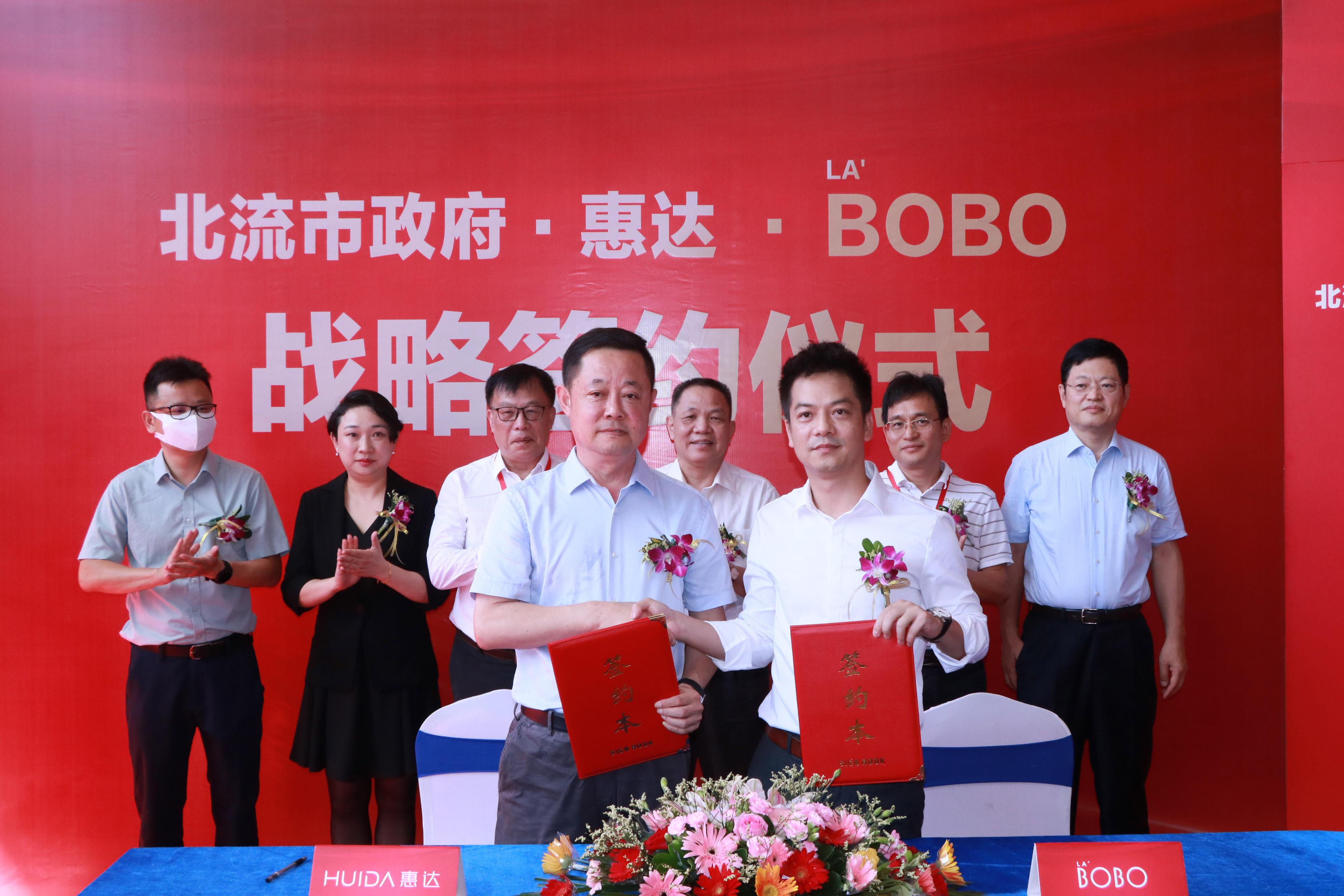 惠达与LA'BOBO正式签订并购协议