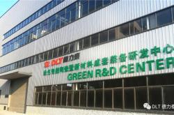 喜讯|德力泰顺利通过2021年度省级工程技术研究中心认定