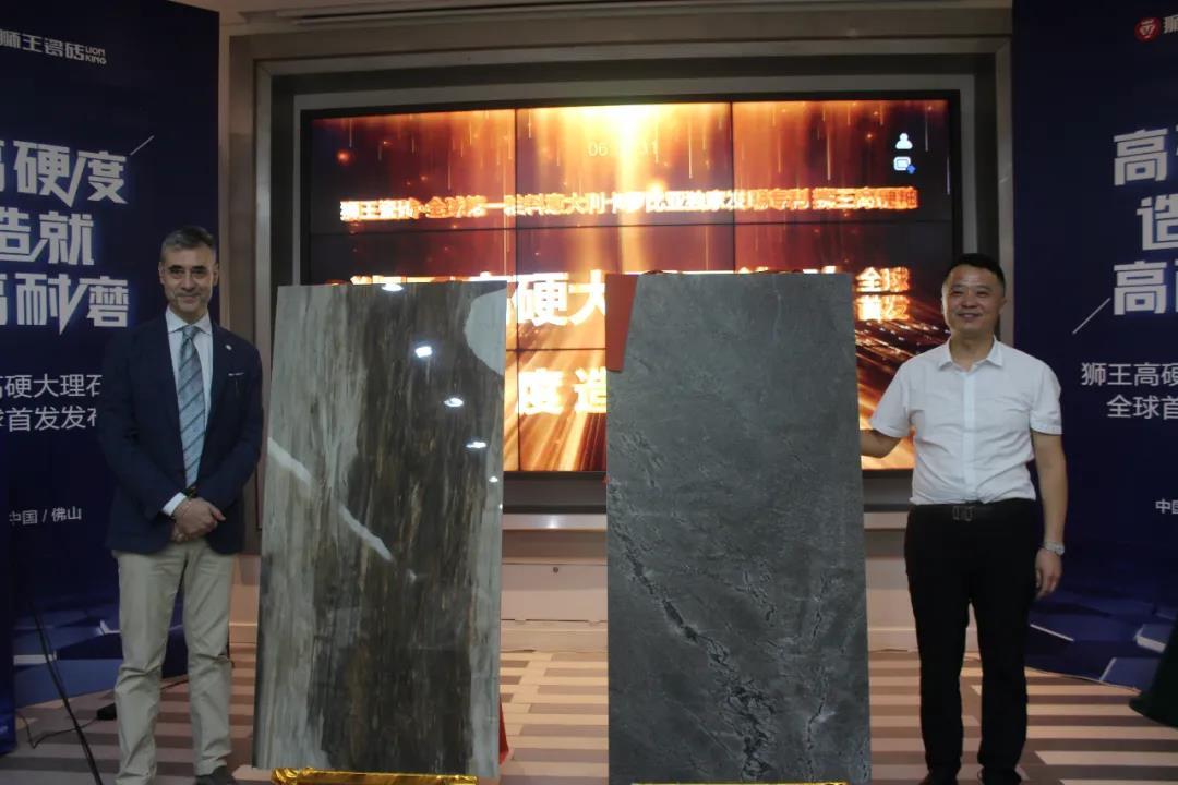狮王高硬大理石瓷砖全球首发发布会召开!