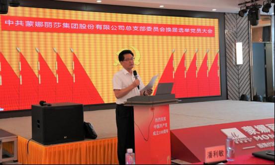 中共蒙娜丽莎集团总支部委员会换届选举党员大会20210908217.jpg