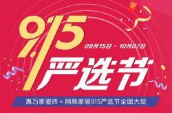 惠万家瓷砖【915严选节】全国大促启动大会成功召开!