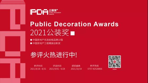 2021公装奖—中国房地产工程精装创新奖X《房地产优选岩板应用指南(2020-2021)》正式启动!1044.jpg