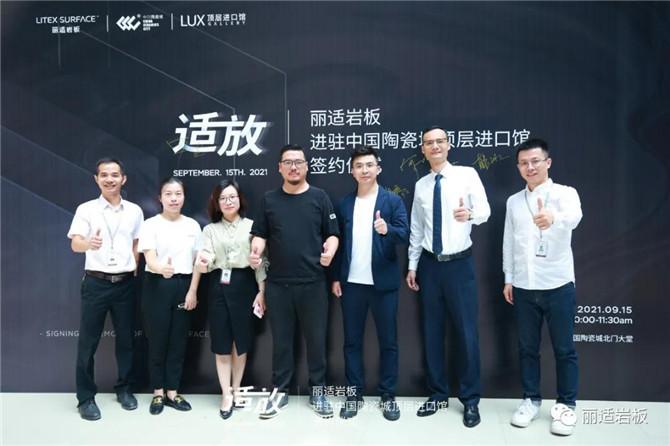 丽适岩板进驻中国陶瓷城进口馆,迈入全渠道发展新阶段
