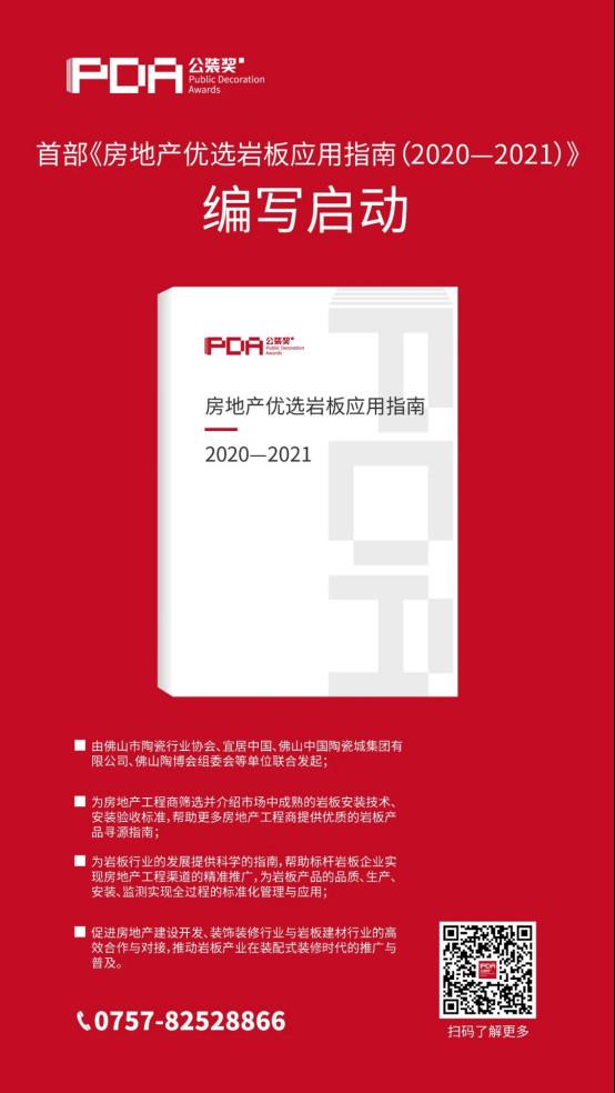 2021公装奖—中国房地产工程精装创新奖X《房地产优选岩板应用指南(2020-2021)》正式启动!811.jpg