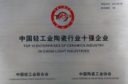 """荣誉时刻 l 欧神诺一举斩获""""中国轻工业陶瓷工业十强企业""""称号"""