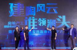 2021公装奖—中国房地产工程精装创新奖X《房地产优选岩板应用指南(2020-2021)》正式启动!